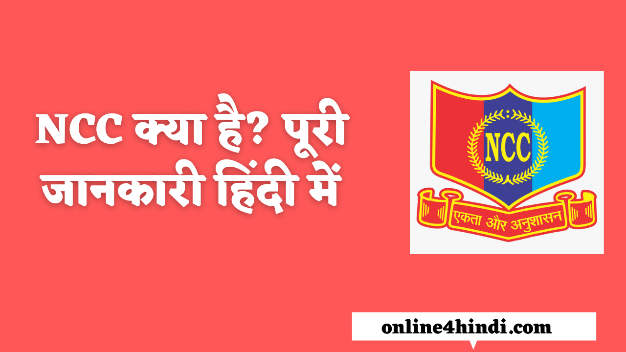 NCC क्या है? पूरी जानकारी हिंदी में