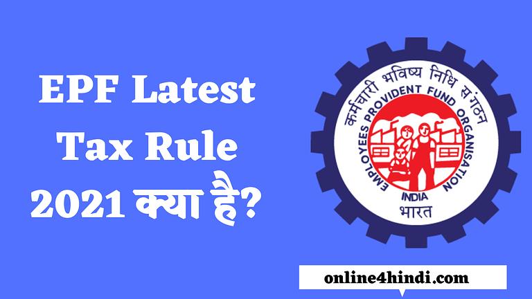 EPF Latest Tax Rule 2021 क्या है?