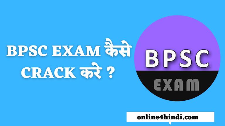BPSC Exam कैसे Crack करे ?