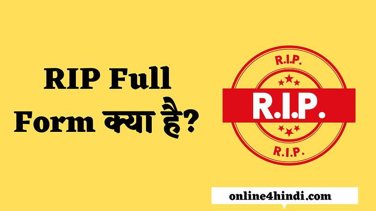 RIP Full Form क्या है?