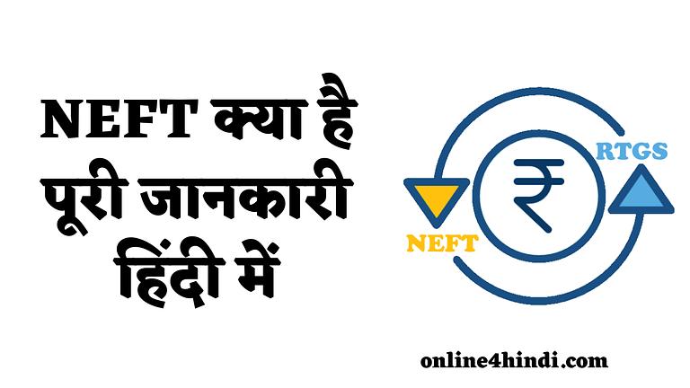 NEFT full form in hindi