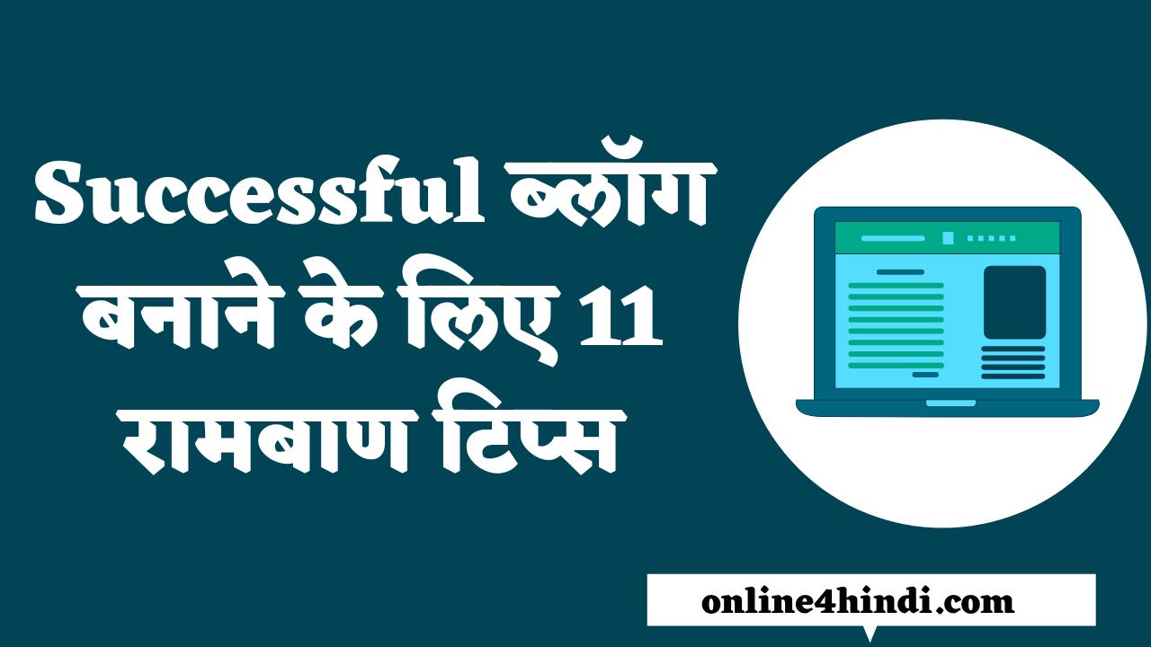 Pro 11 Tips For Successful Blogging in Hindi    Successful ब्लॉग बनाने के लिए 11 रामबाण टिप्स