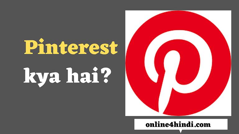 Pinterest Kya hai?